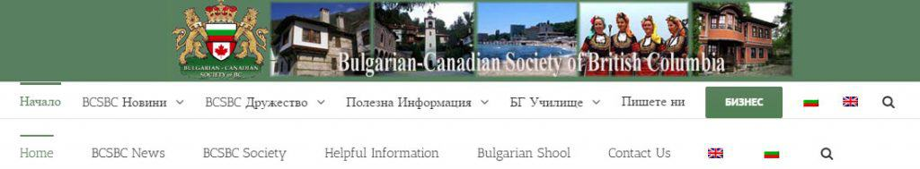 bcsbc multi-language site